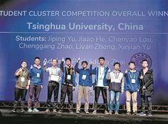 做计算机学科的国际领跑者 ——清华大学11次获国际性大学生超算竞赛冠军的背后