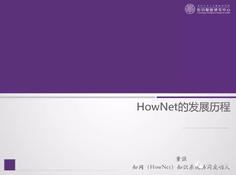HowNet知识系统共同发明人董强:THUKC语言与常识知识库——OpenHowNet