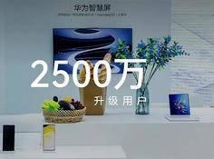 2500万升级用户、69款支持机型,鸿蒙生态建设前路几何?