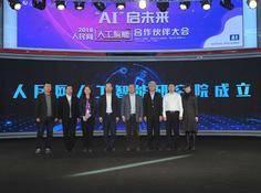 聚焦AI产业新生态,人民网人工智能合作伙伴大会成功召开