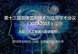 IGTA 2018   第十三届图像图形技术与应用学术会议