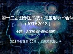 IGTA 2018 | 第十三届图像图形技术与应用学术会议
