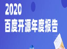 两大开源平台、九个捐赠项目,走进百度开源的2020