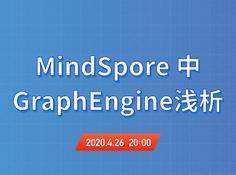 公开课2:MindSpore中GraphEngine浅析