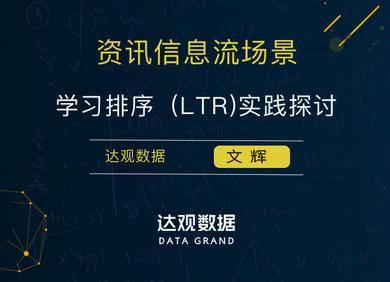 用好学习排序 (LTR) ,资讯信息流推荐效果翻倍