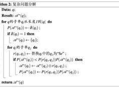 知识图谱的问答系统关键技术研究 #03