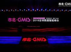 共话数据智能新经济,首届市北·GMIS 2019全球数据智能峰会隆重开幕