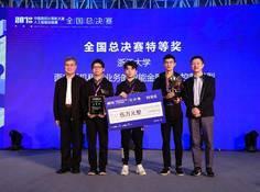 首届中国高校计算机大赛人工智能创意赛落幕,百度加码AI创意