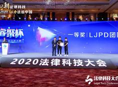 加速法律科技创新脚步 为助力法治中国建设砥砺前行 2020法律科技大会成功举办