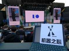 从新一代TPU到Google.ai,谷歌I/O首日人工智能五大亮点