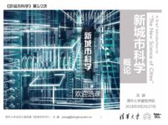 《新城市科学》概论 | (二)第四次工业革命