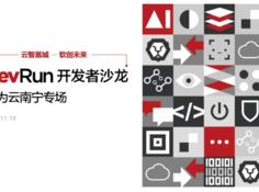「上头」的南宁,除了老友粉,还有这场DevRun开发者沙龙