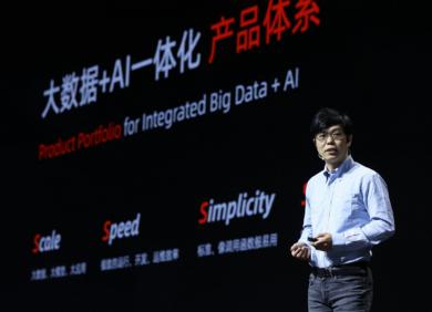 阿里云贾扬清:用4S标准带领团队锻造大数据+AI产品体系「阿里灵杰」