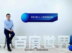 百度世界2020|技术力Max的百度大脑分论坛,打造中国AI界极致盛宴