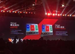 赛灵思重押AI应用加速,推出7nm软硬件可编程芯片Versal