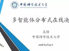 中科大教授吴锋:多智能体的分布式在线决策