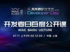 3小时极致学习AI开发,WAIC开发者日有一堂必上公开课