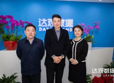 上海市浦东新区副区长姚凯一行莅临达观数据调研指导