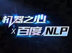 百度NLP | 神经网络语义匹配技术