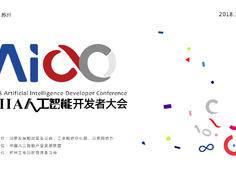 聚焦智能趋势,AIIA人工智能开发者大会十月盛大开幕