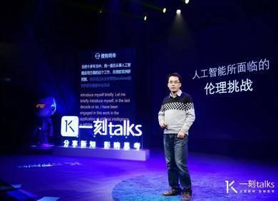 云脑黄颂受邀参加一刻talks「2018先见未来大会」,述人工智能所面临的伦理挑战