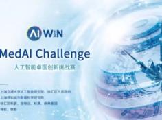 """助力医疗,聚焦AI——""""人工智能卓医创新挑战赛""""火热开赛"""