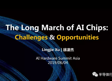 AI芯片的长征之路:挑战与机遇