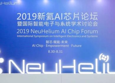 类脑芯片:AI芯片新方向 ——新氦类脑CC彩票app推动类脑CC彩票app及AI芯片产学研合作新方向