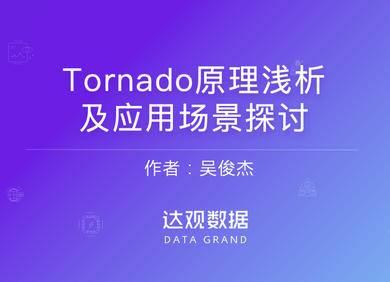 Tornado原理浅析及应用场景探讨