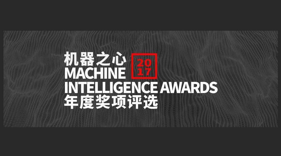 机器之心年度奖项Synced Machine Intelligence Awards正式发布