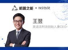 让苹果副总裁都赞叹不已的中国AI创业公司,是如何在半年内实现规模化盈利的?| 人物对话