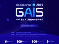 """解密最热AI""""芯""""话题,2019全球人工智能应用创新峰会在深圳举行,鲲云发布自主产权通用AI芯片CAISA架构"""