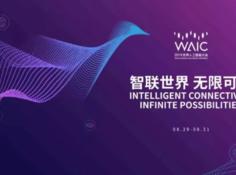 「智联世界,无限可能」 2019世界人工智能大会今日在沪开幕