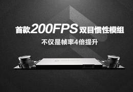 重磅升级,INDEMIND打造业内首款200FPS双目惯性相机
