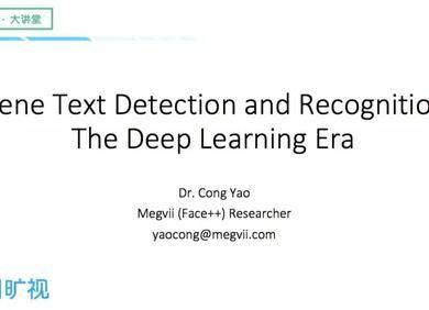 旷视科技姚聪博士:深度学习时代的文字检测与识别技术