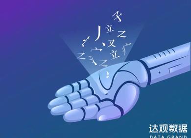 智能审阅、自动写作的现状与未来