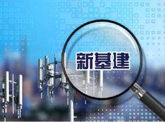 「新基建」官方定义!今年投资或达万亿元,三大方向政企协同发力