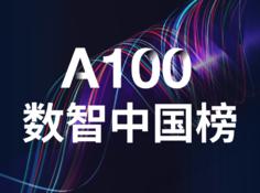 机器之心A100数智中国榜发布:让中小企业看懂、选对、用好数智化服务方案(附研究报告)