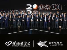 每人300万激励科学探索,北大谢涛、清华朱军等50人获奖,腾讯这个大奖公布