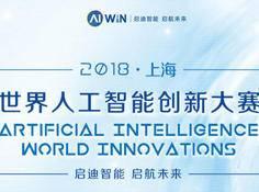 2018世界人工智能创新大赛最高荣誉SAIL奖获奖名单揭晓