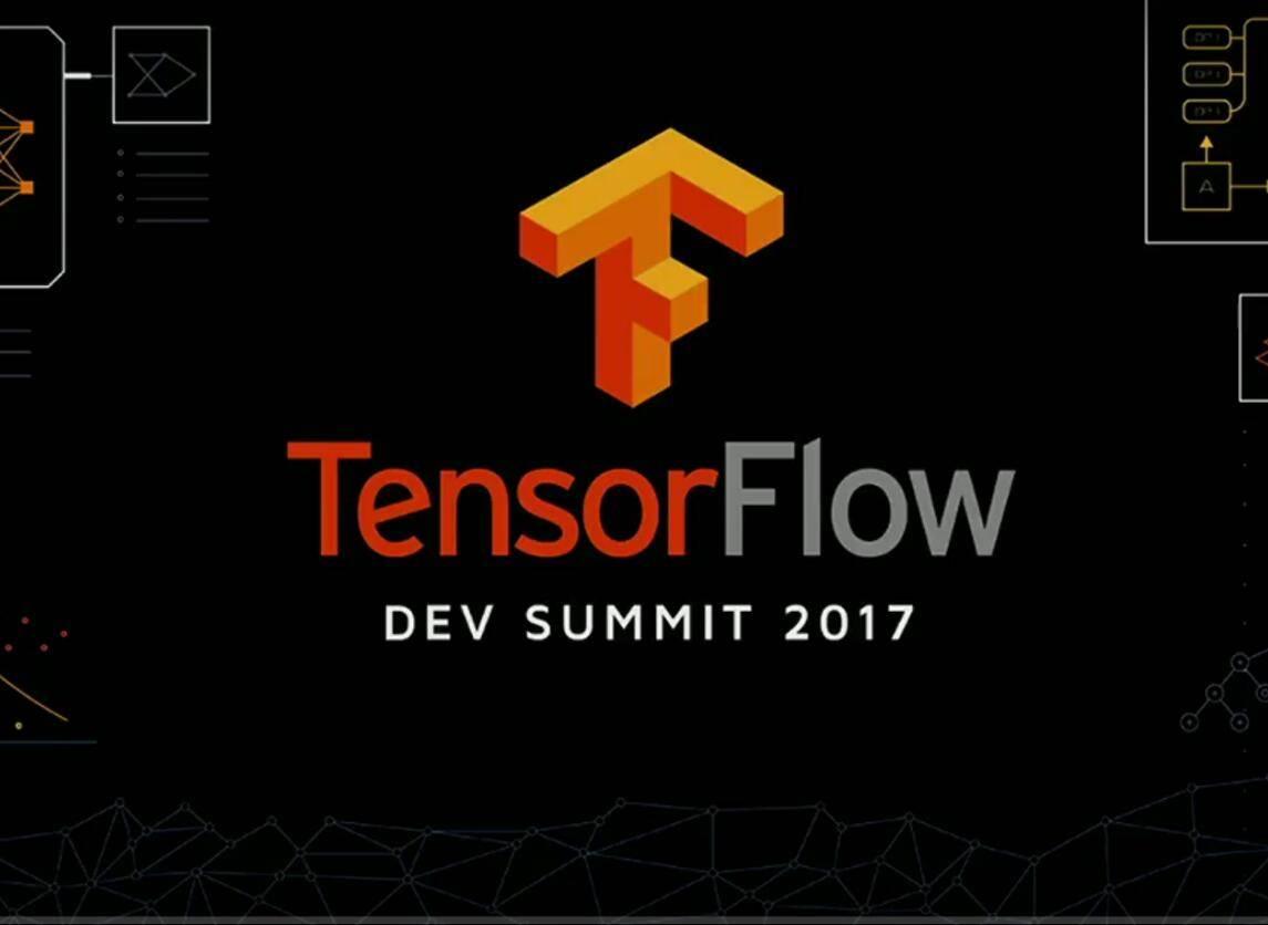 谷歌举行首届TensorFlow开发者大会:TensorFlow 1.0正式出炉