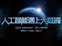 论坛预告 | 杜江峰:量子计算将如何影响人工智能