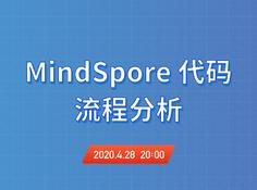 公开课3:MindSpore代码流程分析