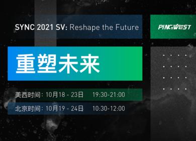 SYNC大会回归!Google、Facebook和Twitter的华人副总裁和独角兽创始人全来了