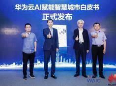 华为云人工智能高峰论坛成功举办:聚焦技术创新驱动城市发展