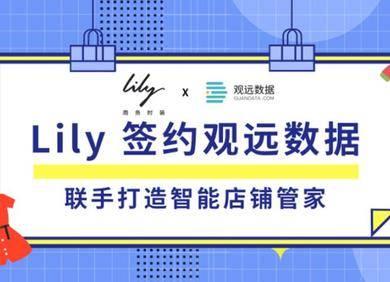 Lily签约观远数据,联手打造智能店铺管家