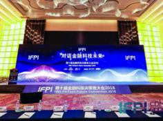 第十届金融科技决策者大会(IFPI2018)圆满落幕