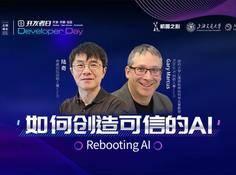 陆奇对话Gary Marcus:面对技术缺陷、伦理争议和实践缺失的当下,如何构建可信AI?