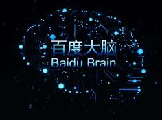 开年大动作频频,百度大脑谋局2019释放出什么AI行业信号?