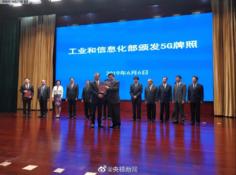 刚刚,工信部颁发了国内首批5G商用牌照,华为:全力支持建好中国5G